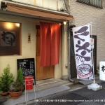 【移転】あの大申(東日本橋・人形町)が冷し麺始めました。
