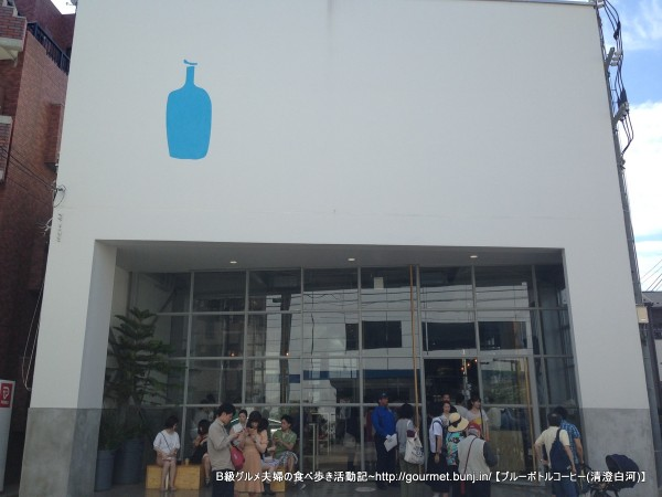 blue bottle coffee entrance