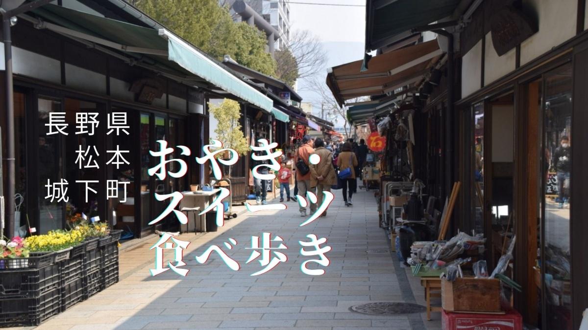 松本城下町食べ歩き