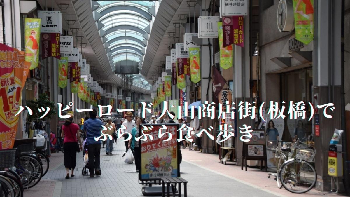 ハッピーロード大山商店街(板橋)でぶらぶら食べ歩き