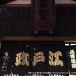 江戸政(東日本橋)は3時間営業の生つくねが食べられる店!