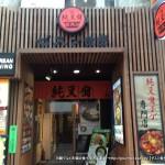 ゼスン食堂(赤坂見附)で手軽に純豆腐チゲを食べる。