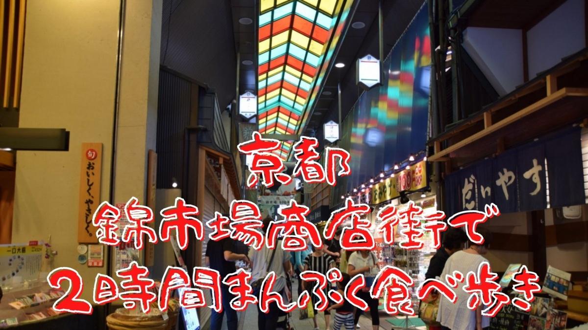 京都の錦市場商店街で2時間まんぷく食べ歩き