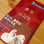 【2016年東京】ミシュラン掲載店舗(寿司屋)と食べログ評価