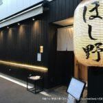 讃岐うどんほし野(三越前)は本場仕込みの美味しいうどん屋